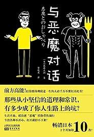 與惡魔對話(那些從小堅信的道理,有多少成了你路上的坑?日本現象級心理類暢銷書,剖析深藏在億萬人心底隱秘的陰暗情緒,專治各種不開心!)