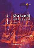 """坚守与突围:李鸿章与大清帝国(""""大视野""""下重新解读,一个李鸿章,相当于半部近代史!)"""