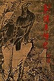 金庸作品集:射雕英雄传(一)(经典版) (射雕英雄传【经典版】 1)