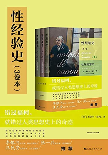 性经验史(3卷本)