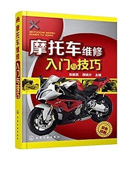 """""""摩托车维修入门与技巧"""",作者:[张能武, 周斌兴]"""