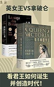 王的诞生(英女王VS拿破仑,看君王如何诞生并创造时代!)(套装2册)