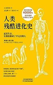 《人类残酷进化史:适者生存,让我们都成了不完美的人》(日本权威进化专家撰写 & 知名科普博主 @刘大可先生 审订!日本狂销40,000册,好评如潮的极佳生物学入门