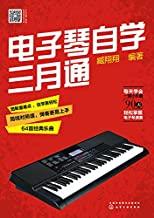 电子琴自学三月通