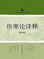 伤寒论译释(第4版)