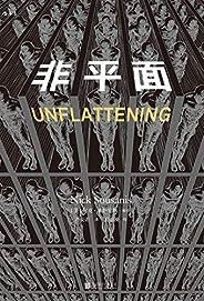 非平面(哥伦比亚大学首部漫画形式的博士论文,包揽多项国际大奖的天才奇书,一部人人都能读懂的学术著作。) (后浪漫 5)