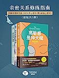 亲密关系修练指南(套装共3册)高敏感是种天赋+亲密关系心理学+原生家庭心理学 《隐秘的角落》《都挺好》《以家人之名》热议…