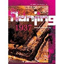南京1937:血战危城【南京保卫战的史诗故事和南京大屠杀的黑暗篇章】 (甲骨文系列)