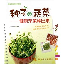 种子变蔬菜—健康芽菜种出来