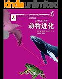 国家动物博物馆精品研究——动物进化 (中国野生动物生态保护 国家出版基金项目 理性科普)