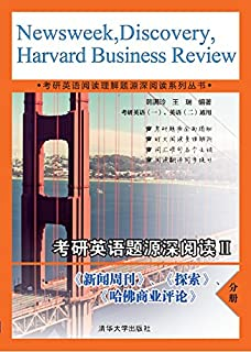 考研英语题源深阅读Ⅱ 《新闻周刊》、《探索》、《哈佛商业评论》分册 (考研英语阅读理解题源深阅读系列丛书)
