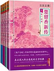 古龍文集·楚留香新傳(套裝共4冊)(讀客熊貓君出品。)
