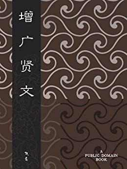 """""""增广贤文"""",作者:[周希陶, 佚名]"""