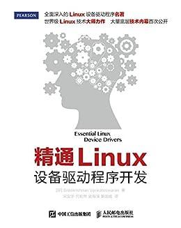 """""""精通Linux设备驱动程序开发(异步图书)"""",作者:[斯里克里斯汉·温卡特斯瓦兰(Sreekrishnan Venkateswaran), 宋宝华 何昭然 史海滨 吴国成]"""