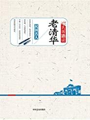 老清华(民国趣读) (博集历史典藏馆)