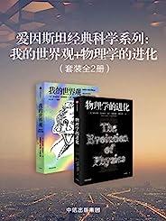爱因斯坦经典科学系列:我的世界观+物理学的进化(共2册)