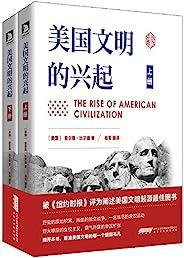 美国文明的兴起