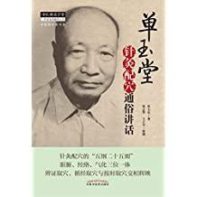 单玉堂针灸配穴通俗讲话 (中医临床家书系)