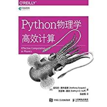 Python物理学高效计算(异步图书)
