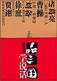 """品三国学说话【经典的""""口水战"""",汇编成现代人可以借鉴的雄辩之术!】"""