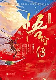 悟空传(今何在现象级长销作品热血回归,2016修订版!同名电影彭于晏倪妮主演!)