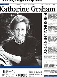 我的一生略小于美国现代史:凯瑟琳·格雷厄姆自传(普利策奖获奖作品,电影《华盛顿邮报》背后的真实历史。)