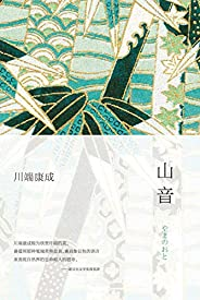 山音(2021年版修订版) (川端康成典藏全集 3)