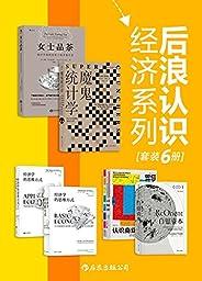 后浪认识经济系列(学习经济学、统计学的入门佳作,带你了解商业的方方面面!套装共6册。)