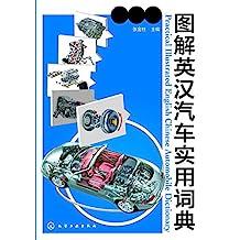 图解英汉汽车实用词典(四色)