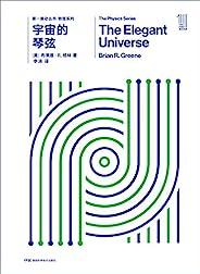 第一推动丛书·物理系列:宇宙的琴弦(新版)(著名弦理论家布莱恩•格林成名作,获安万特科学图书奖)