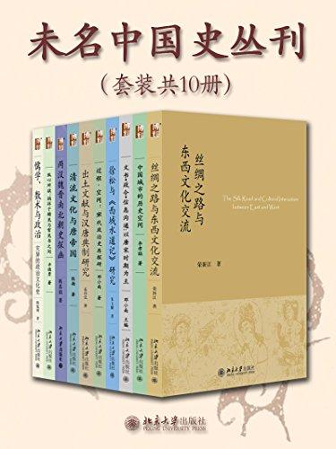 未名中国史丛刊