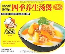 美食坊营养师推荐的四季养生汤煲