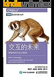 交互的未来:物联网时代设计原则 (图灵交互设计丛书)