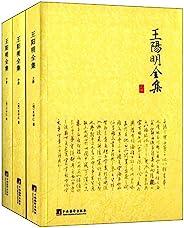 王陽明全集(套裝共3冊)
