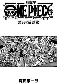 航海王/One Piece/海賊王(第992話:殘黨)