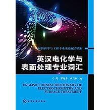 英汉电化学与表面处理专业词汇 (材料科学与工程专业英语配套教材)