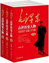毛泽东点评历史人物:全三册