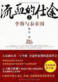 """""""流血的仕途:李斯与秦帝国(上)"""",作者:[曹昇]"""