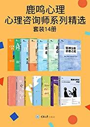 鹿鳴心理·心理咨詢師系列精選(套裝14冊)
