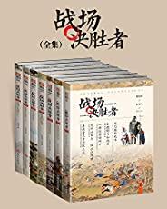 戰場決勝者全集(套裝共7冊)一套專注于軍略戰術、軍陣兵技的歷史MOOK讀物。