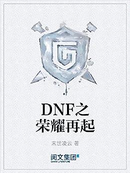 """""""DNF之荣耀再起"""",作者:[末世凌云]"""