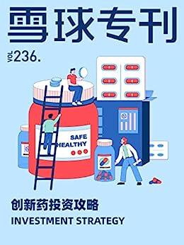 """""""雪球专刊236期——创新药投资攻略"""",作者:[雪球用户, 雪球]"""
