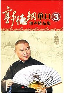 郭德纲单口相声精品集3(CD)