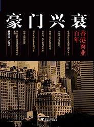 豪门兴衰——百年香港商业
