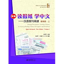 新编读报纸学中文——汉语报刊阅读(准高级·上)(Reading Newspapers, Learning Chinese: A Course in Reading Chinese Newspapers and Periodicals. Quasi-Advanced.New Edition.Volume 1)