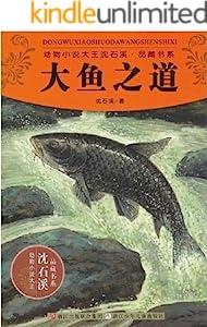 大魚之道 (動物小說大王沈石溪·品藏書系)