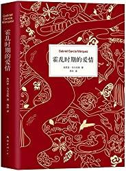 """霍乱时期的爱情(《百年孤独》作者马尔克斯传世名著,深刻影响莫言、余华的写作生涯,写尽人类爱情所有可能。中文版畅销300万册,被誉为""""人类有史以来ZUI伟大的爱情小说之一"""") (加西亚·马尔克斯作品系列)"""