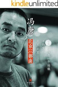 馮唐:北京三部曲(含《萬物生長》、春風十里,不如你原著小說《北京,北京》和給我一個十八歲原著小說《十八歲給我一個姑娘》)