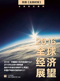 """""""2016年全球经济展望(英国金融时报特辑——""""鹰眼""""系列) (英国《金融时报》特辑)"""",作者:[英国《金融时报》]"""