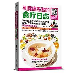 """""""乳腺癌患者的食疗日志 (食疗日志系列)"""",作者:[柴瑞震]"""